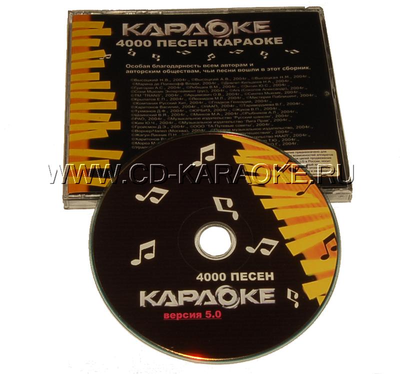 Караоке диск 2014