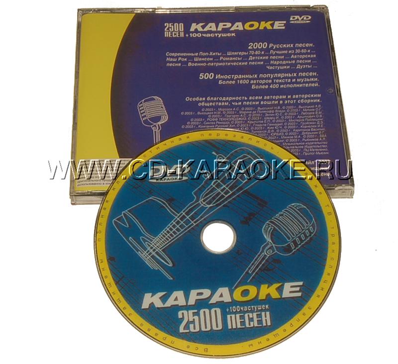 Скачать караоке на диск через торрент фото 438-127