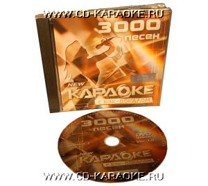 караоке 3000 песен версия 3 список песен
